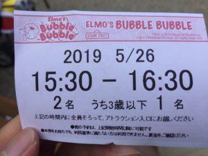 よやくのりチケット